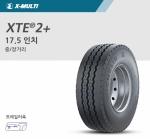 XTE 2+(17.5인치)