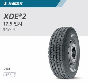 XDE 2(17.5인치)