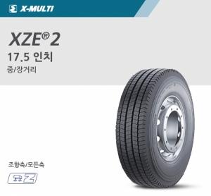XZE 2(17.5인치)