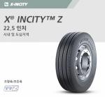X INCITY Z (22.5인치)