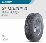 X MULTI D(17.5인치~19.5인치)