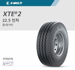 XTE 2(22.5인치)