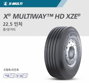 X MULTIWAY HD XZE (22.5인치)