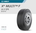 X MULTI F (22.5인치)