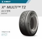 X MULTI T2 (22.5인치)